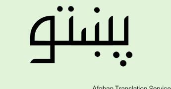 Dari Language Translation - Mass Migration Increases Demand - Afghan