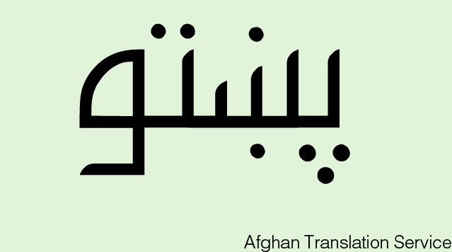 Pashto To English Translation Online Major Logistical Challenges